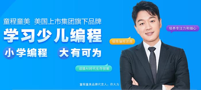 上海达内童程童美3-18岁少儿编程课程