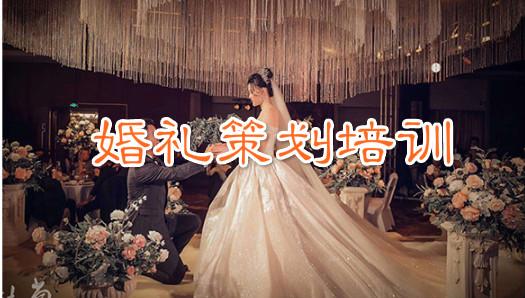 婚禮策劃課程