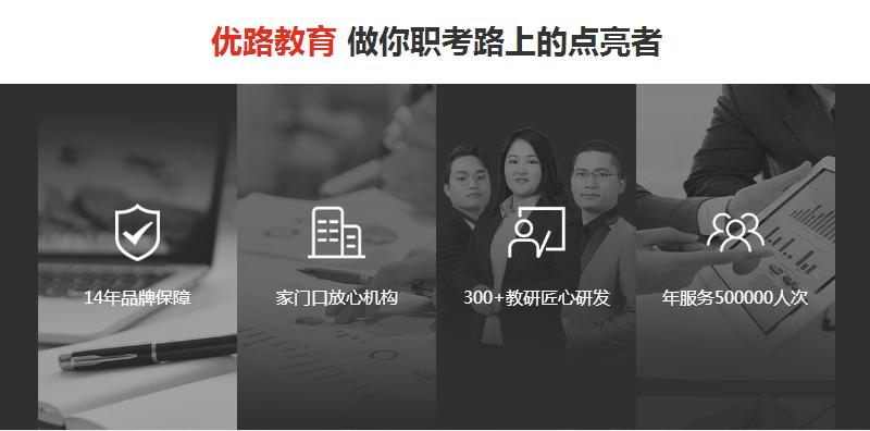 连云港优路教育培训机构