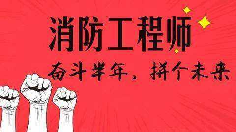 连云港2020一级消防工程师招生简章