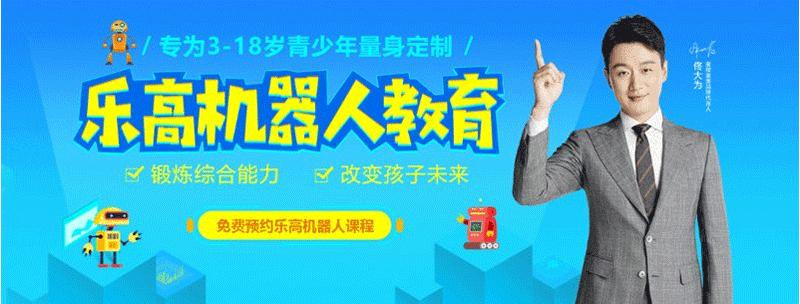 深圳儿童乐高机器人课程培训在哪