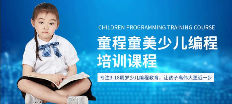 上海特别不错的少儿编程辅导机构是哪里