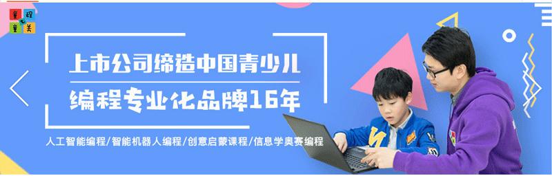 南京特别不错的少儿编程辅导机构是哪里