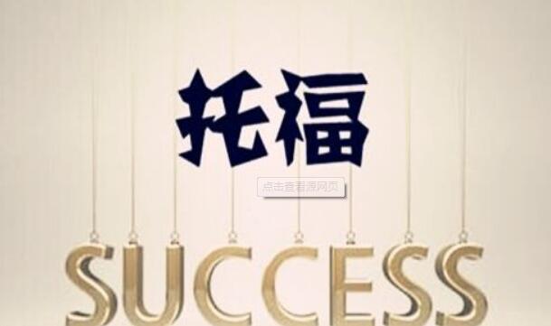惠州托福英语培训选哪家