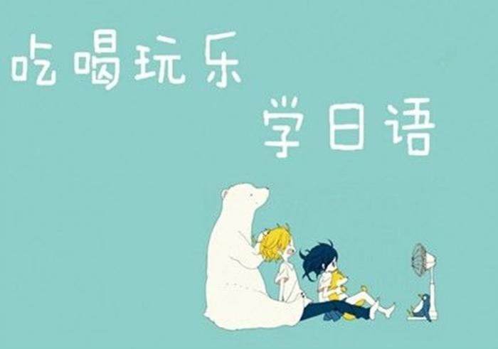 佛山日语留学培训机构哪家出名