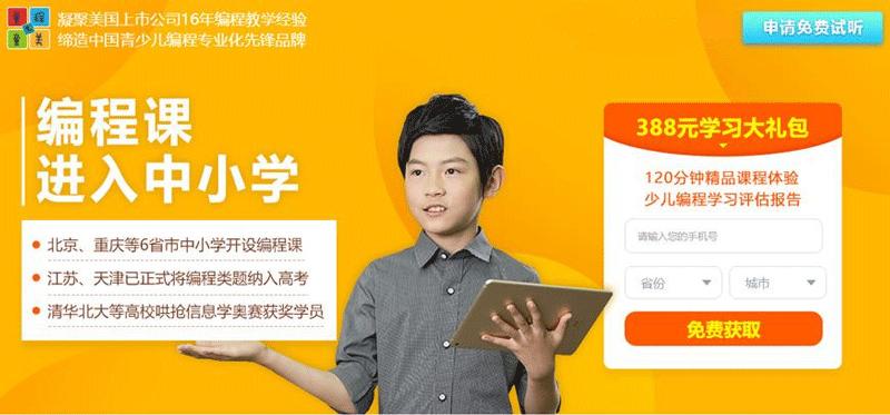 深圳专门教少儿编程培训学校在哪