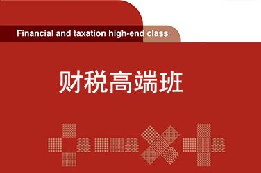 恒生財稅高端培訓
