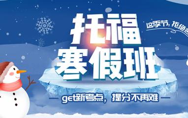 沈阳环球寒假班托福培训提分课程