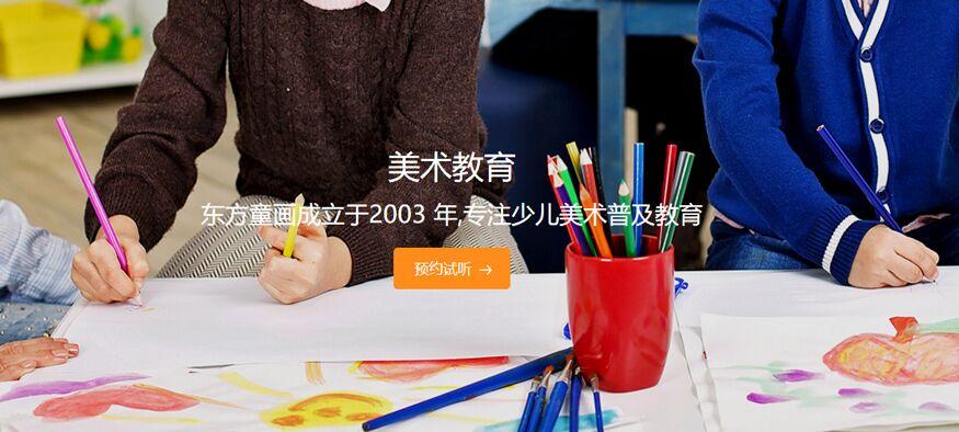 上海小学课外美术辅导课程