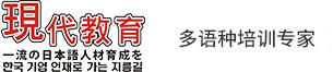 西安现代教育日语培训学校