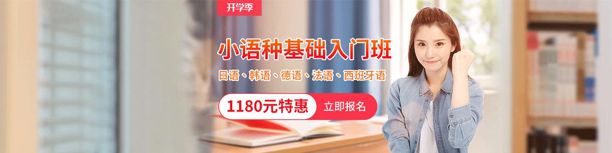 西安現代日語課程橫幅1