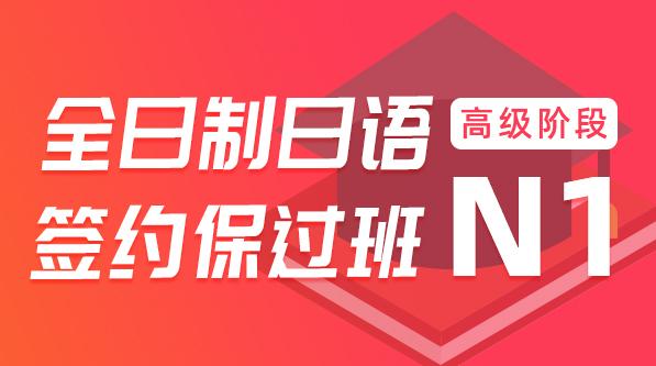 西安現代全日制日語簽約班階段(N1)