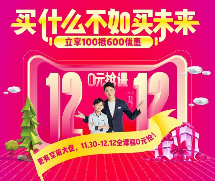 杭州童程童美少儿编程双十二课程优惠活动