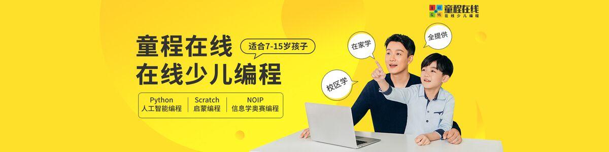 陕西童程在线少儿编程教育平台