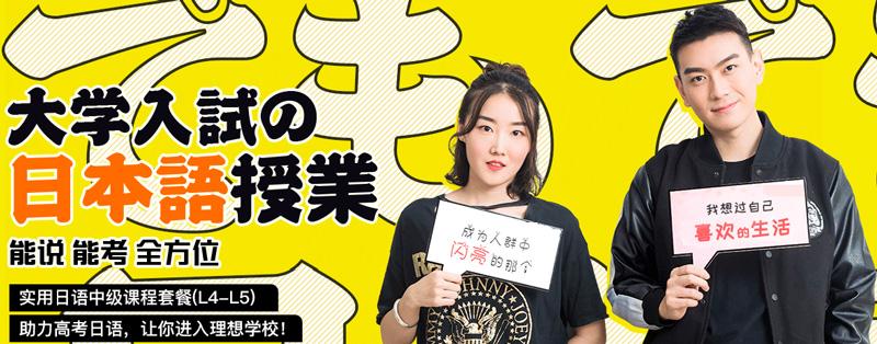 南京新通欧亚日语全方位培训课程