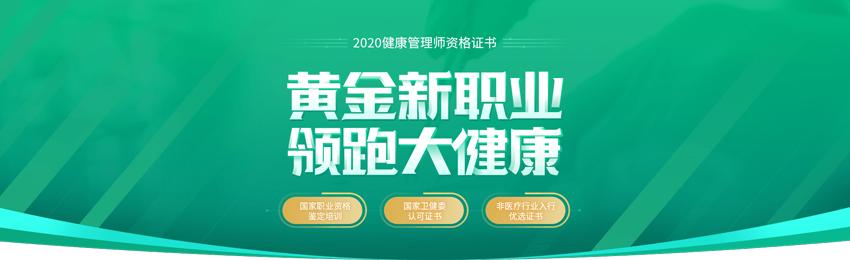 重庆健康管理师培训学校为您铺路解忧
