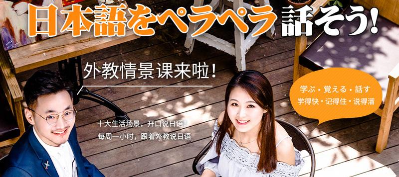 合肥一對一日語培訓
