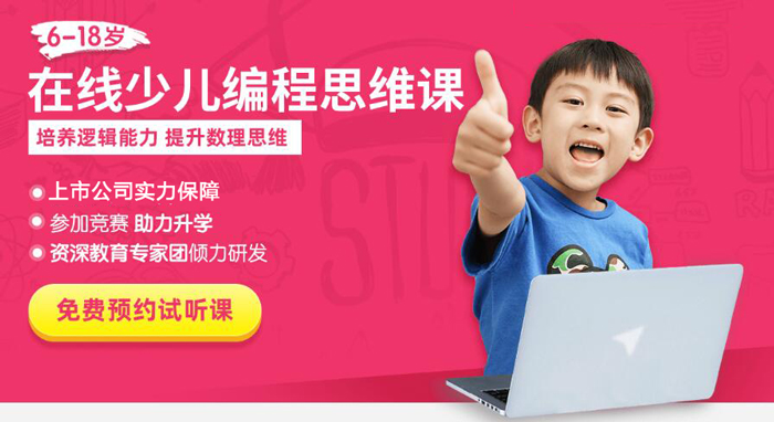 江苏在线少儿编程思维课程