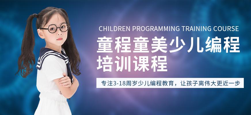 上海专注3-18周岁少儿编程教育