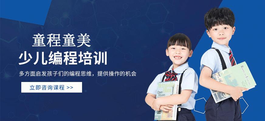 上海少儿编程思维拓展课程