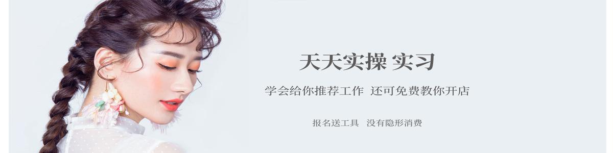 贵阳静莎化妆培训学校