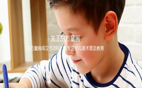 上海少儿美术培训品牌