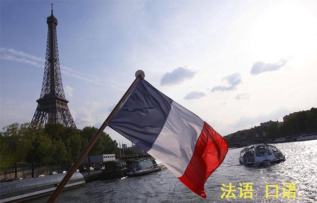 重庆江北区法语口语班选去哪儿学