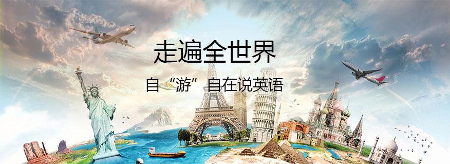佛山旅游英语培训