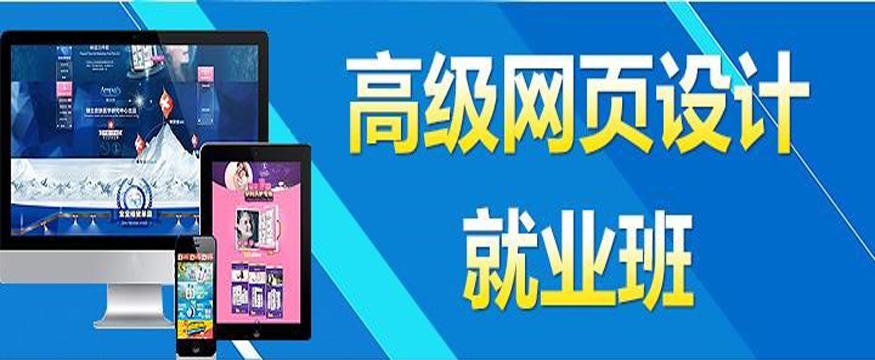 上海网页设计培训学校