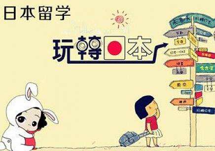 青島日語留學培訓機構哪家口碑好