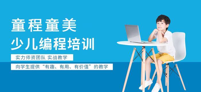 上海学生电脑编程培训课