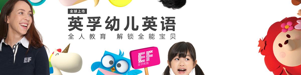 北京英孚教育横幅