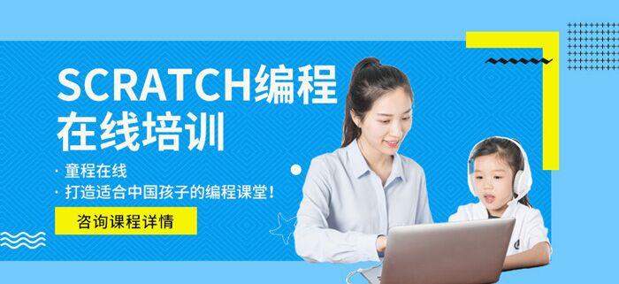 童程在线少儿Scratch编程课