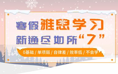 西安新通寒假托福100+冲分班