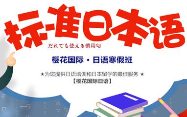 石家庄樱花寒假高考日语培训班