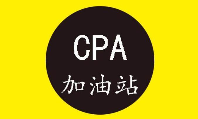 长沙注册会计师/CPA培训