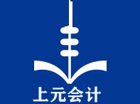 上海上元会计培训学校
