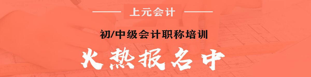 上海会计职称培训