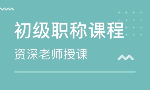 上海初级会计培训