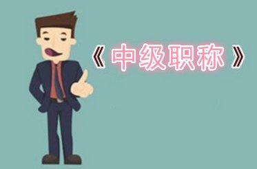上海中级会计培训