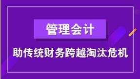 合肥管理会计MACC培训