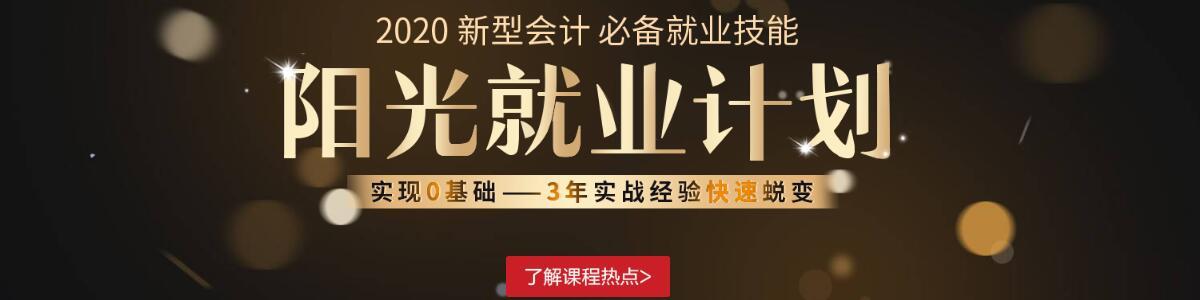 上海会计培训