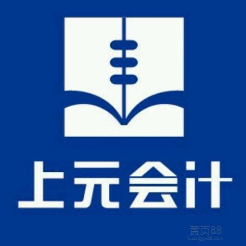杭州上元会计培训学校