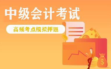 杭州中级会计职称培训