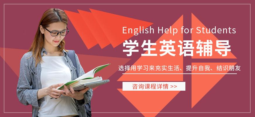 合肥美聯學生英語課外輔導