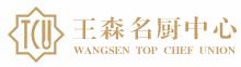 上海王森名厨中心