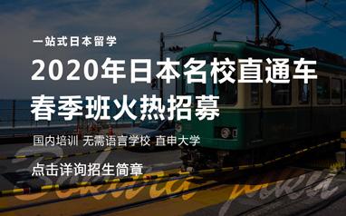 20年上海日本留学春季班课程
