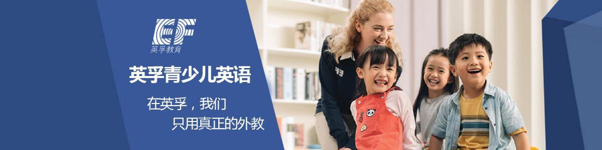 重庆英孚青少儿英语培训学校
