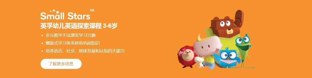 重庆英孚3-6岁少儿英语培训
