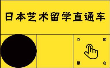 上海日本艺术留学培训课程
